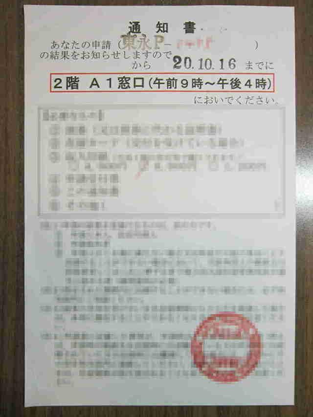 台湾 永住 権