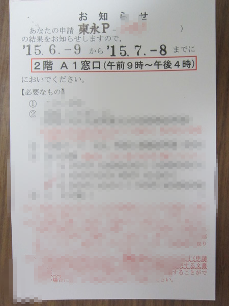 永住許可 / 東京・港区 加藤行政...