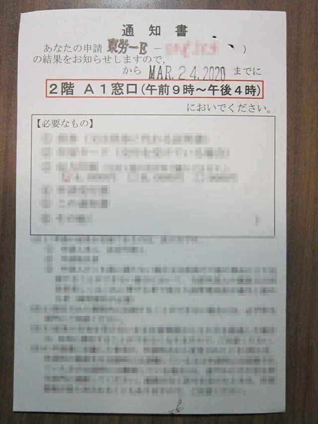 ビザ更新・在留期間更新 / 東京・港区 加藤行政書士事務所